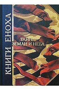 Книги Еноха. Тайны Земли и Неба