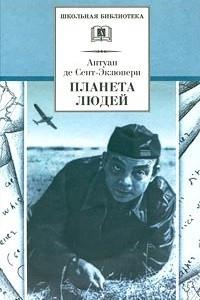Планета людей. Военные записки. 1939-1944