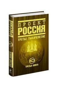 Проект Россия. Книга 3. Третье тысячелетие