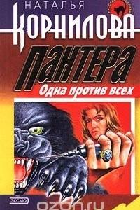 Пантера. Одна против всех
