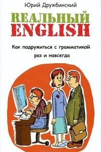 Реальный English. Как подружиться с грамматикой раз и навсегда