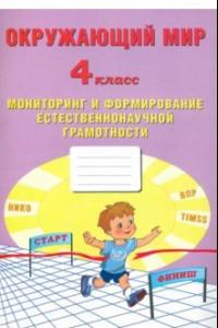 Окружающий мир. 4 класс. Мониторинг и формирование естественононаучной грамотности