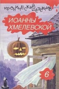 Иронический детектив Иоанны Хмелевской. В шести томах. Том 6