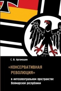 Консервативная революция в интеллектуальном пространстве Веймарской республики