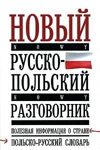 Новый русско-польский разговорник