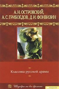 Классика русской драмы