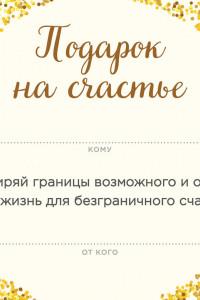 Подарок на счастье от Ника Вуйчича (новый комплект)