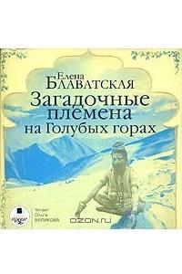 Загадочные племена на Голубых горах