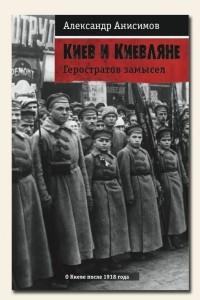 Киев и киевляне. Геростратов замысел (книга третья)