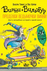 Проделки ведьмочки Винни. Шесть волшебных историй в одной книге