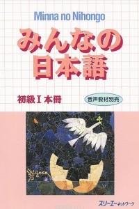 Minna no Nihongo — Начальный уровень I (Основной учебник)