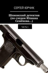 Шпионский детектив (последам Юлиана Семёнова…). Часть1