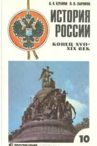 История России, конец XVII-XIX век. Учебник для 10 класса