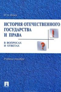 История отечественного государства и права в вопросах и ответах