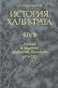 История Халифата. В 4 томах. Том 4. Апогей и падение арабского Халифата. 695-750