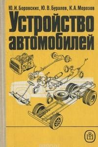 Устройство автомобилей