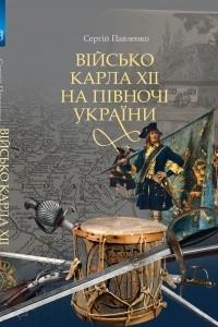 Військо Карла XII на Півночі України