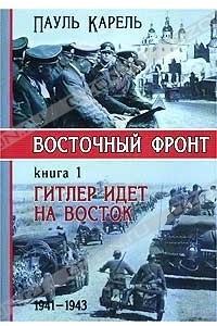 Восточный фронт. Книга 1. Гитлер идет на Восток. 1941 - 1943