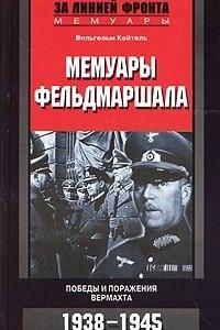 Мемуары фельдмаршала. Победы и поражения вермахта. 1938-1945