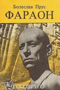 Фараон. В двух частях. Часть 1