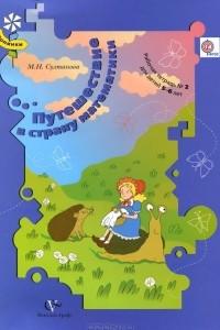 Путешествие в страну математики. Рабочая тетрадь №2 для детей 5-6 лет