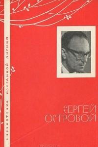 Сергей Островой. Избранная лирика