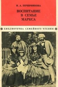 Воспитание в семье Маркса