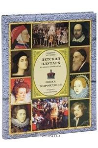 Детский плутарх. Великие и знаменитые. Эпоха Возрождения. От Данте до Коперника