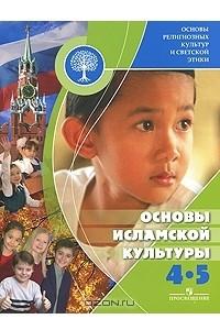 Основы религиозных культур и светской этики. Основы исламской культуры. 4—5 классы