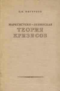 Марксистко-ленинская теория кризисов