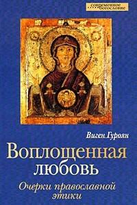 Воплощенная любовь. Очерки православной этики