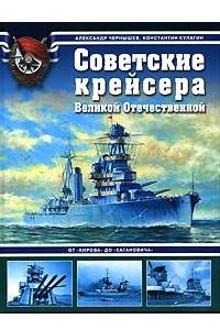 Советские крейсера Великой Отечественной. От