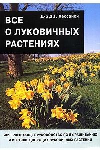 Все о луковичных растениях. Исчерпывающее руководство по выращиванию и выгонке цветущих луковичных растений