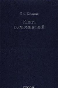 Книга воспоминаний