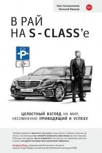 В рай на S-class?e