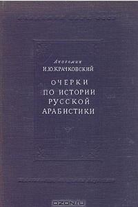 Очерки по истории русской арабистики