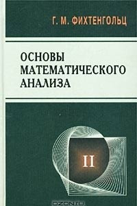 Основы математического анализа. Том II