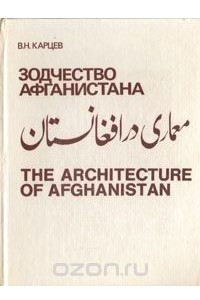 Зодчество Афганистана