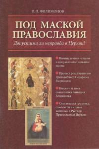 Под маской православия. Допустима ли неправда в Церкви?