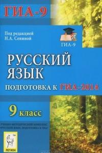 Русский язык. 9 класс. Подготовка к ГИА-2014