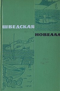 Шведская новелла XIX-XX веков