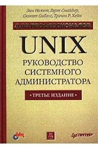 UNIX. Руководство системного администратора. Для профессионалов