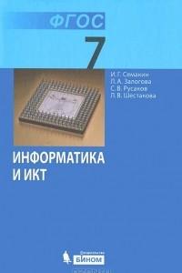 Информатика и ИКТ. 7 класс