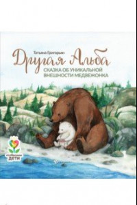Другая Альба. Сказка об уникальной внешности медвежонка