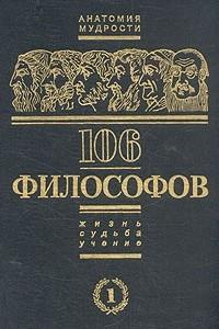 106 философов. В двух томах. Том 1