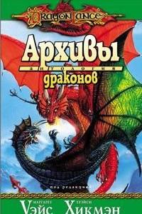 Архивы драконов