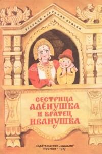 Сестрица Алёнушка, братец Иванушка