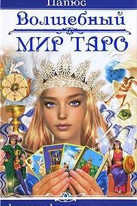 Волшебный мир Таро