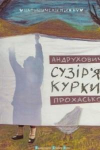 Сузір`я Курки