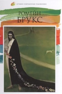 Ромейн Брукс
